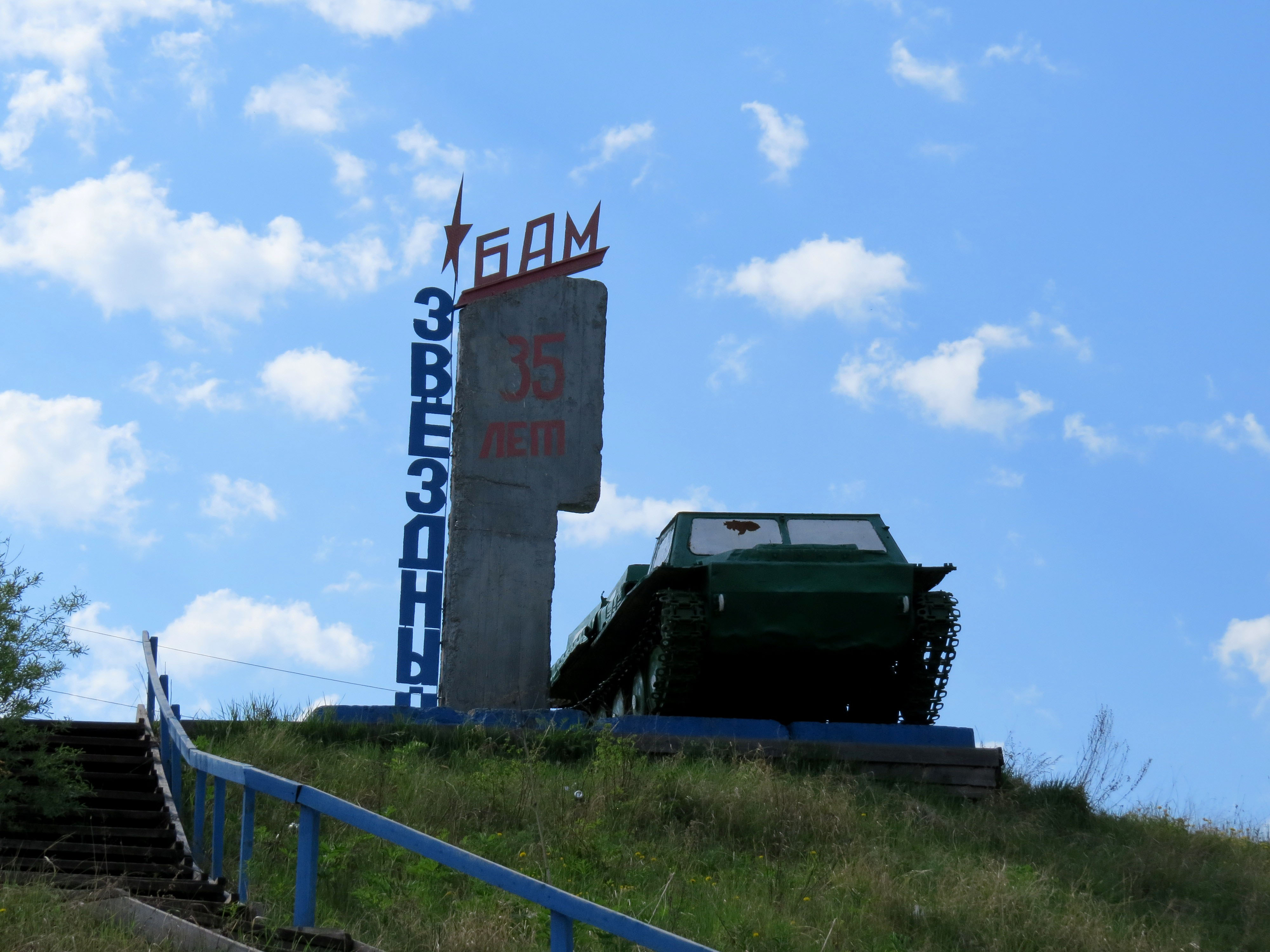 поселок звездный иркутская область фото петляю